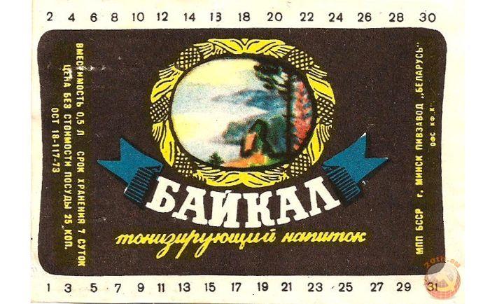 Напиток «Байкал» — наш ответ «Пепси»