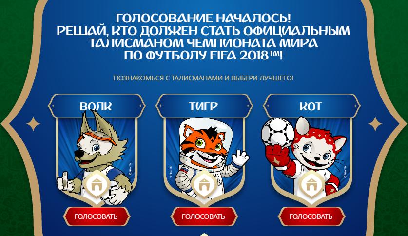 В Москве стартовало голосование по выбору талисмана ЧМ-2018 по футболу