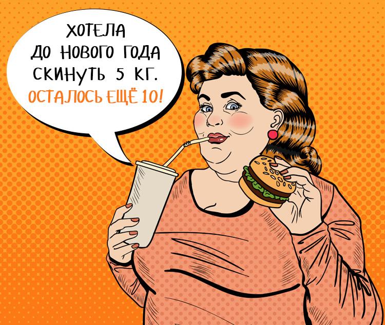 Анекдоты про диету и лишний вес