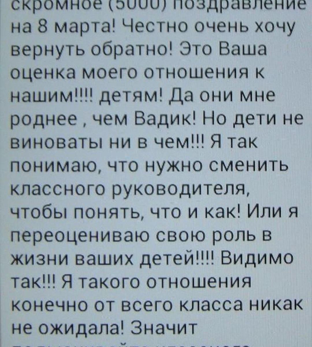 В Сочи учительница уволилась после претензий к родителям из-за скромного подарка на 8 марта
