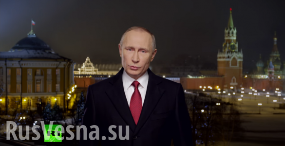 Новогоднее обращение Владимира Владимировича Путина (ВИДЕО, текст)