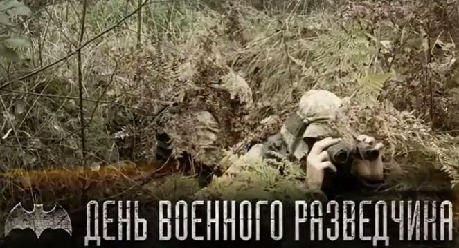 Минобороны опубликовало видеопоздравление ко Дню военного разведчика