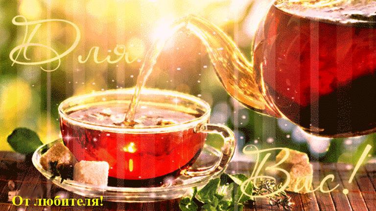 Международный день чая.