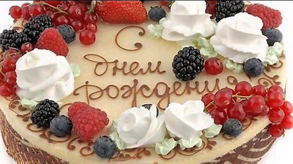 Радостным пусть будет День рождения твой!