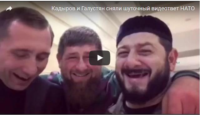 """""""Дойдем до главного"""": Кадыров и Галустян сняли видеообращение к НАТО"""