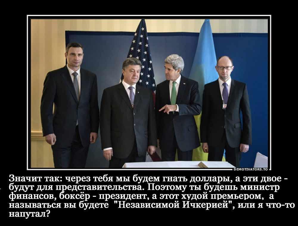 Вторжение США на Украину 7 февраля 2014. Ночь Длинных Ножей, февраль 2014, пятая колонна в России, США.