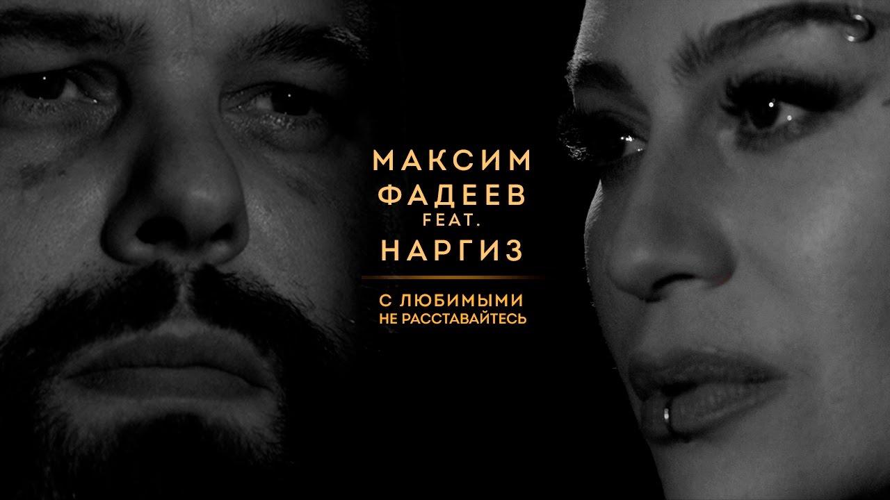 """Макс Фадеев и Наргиз — """"С любимыми не расставайтесь!"""" До глубины души!"""