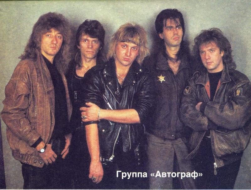 """Группа """"Автограф"""""""