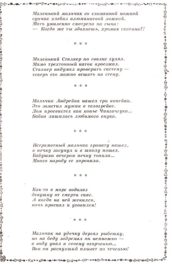 Советские страшилки про маленького мальчика