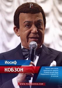 Иосиф Кобзон назвал Крым «непосильной ношей» для российского бюджета