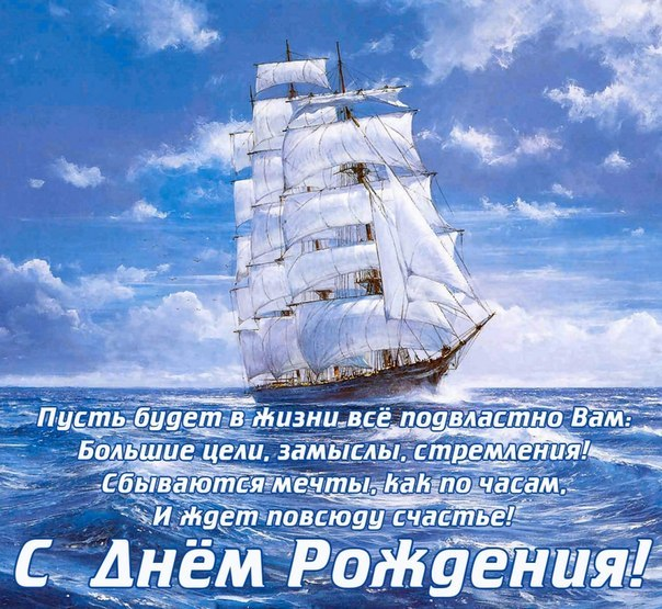 Поздравления брата моряка с днём рождения 11