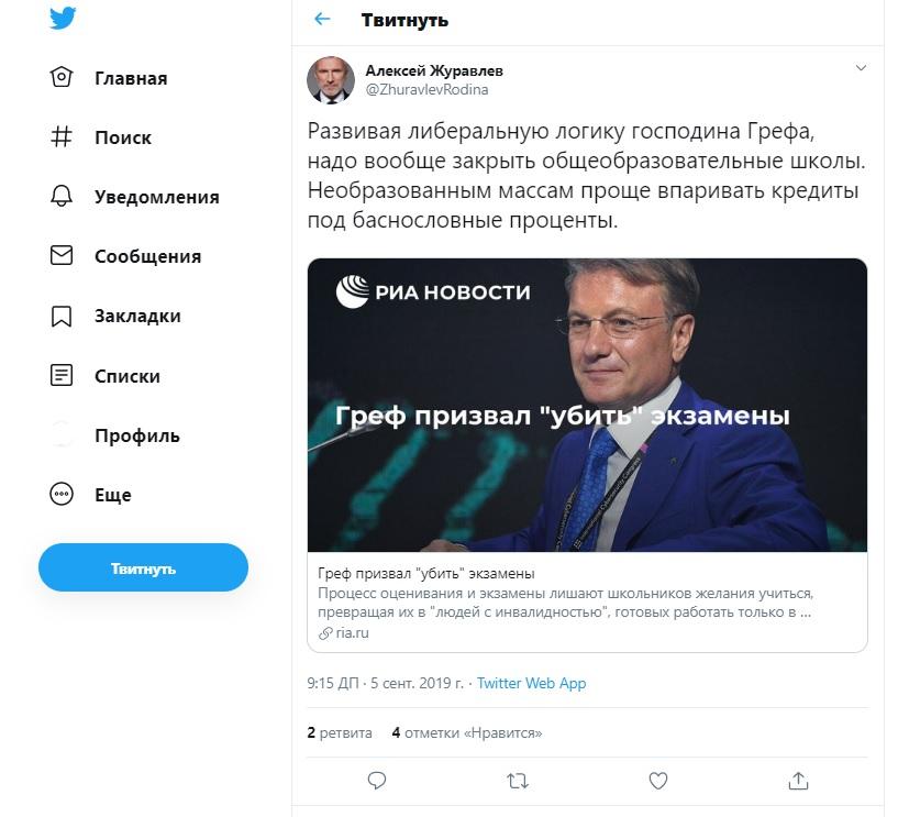 Фото: twitter.com/ZhuravlevRodina