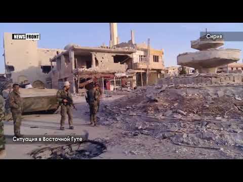 Сирийская армия восстанавливает контроль над Восточной Гутой