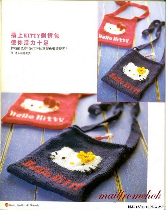 Hello Kitty! Вяжем японскую кошечку. Отличный журнал со схемами (40) (551x700, 253Kb)