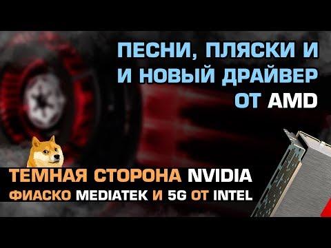 Что было на ночной презентации AMD, а также новости из стана Intel, NVIDIA и Mediatek