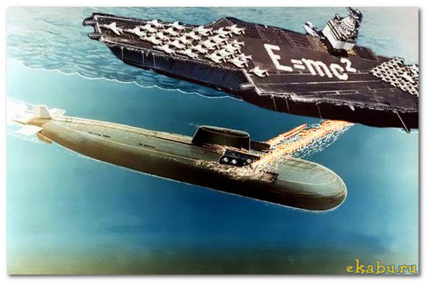 Как наши подводники залпом дерьма чуть американский авианосец не утопили )))
