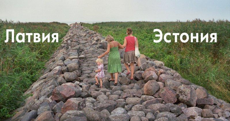 Латвия - Эстония граница, страна