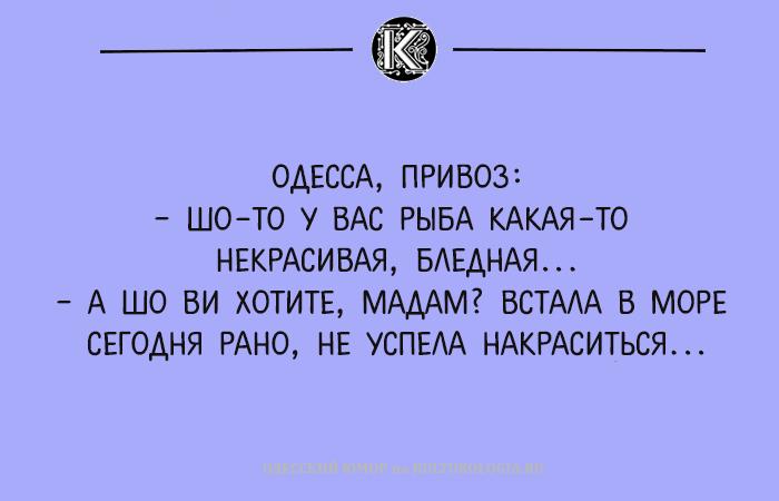 Чтоб я так жил, или 10 одесских анекдотов, которые не совсем и анекдоты