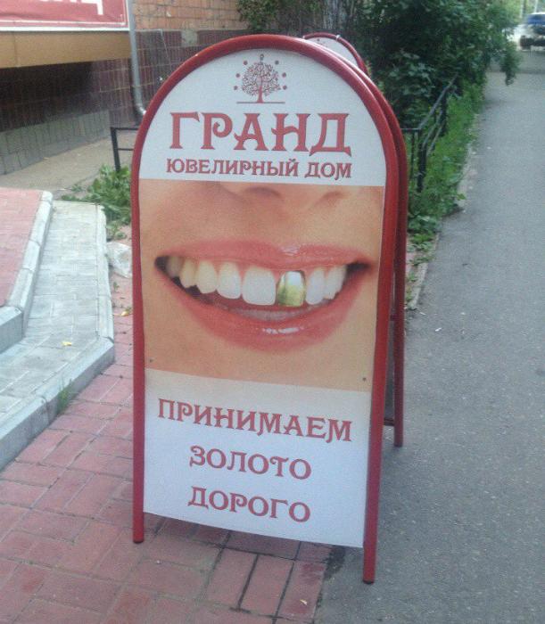 За золотыми зубами только в «Гранд»!