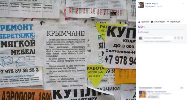 Скорая расплата: украинское «подполье» в Крыму шлет привет россиянам