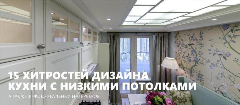 15 хитростей дизайна кухни с низкими потолками