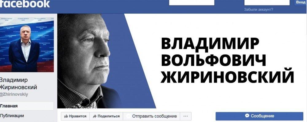 Жириновский: У России больше…