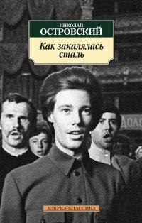 10 прекрасных книг о жизни в СССР