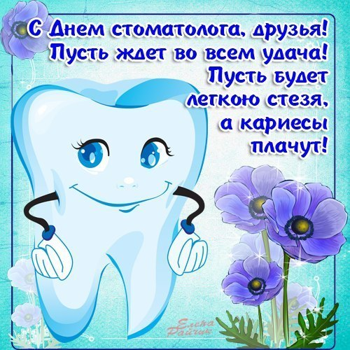 Прикольное поздравление на день стоматолога