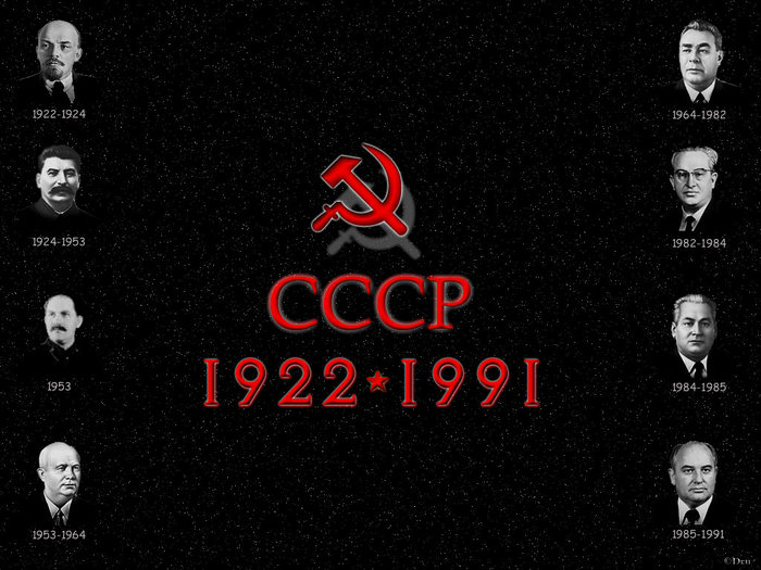 Поминки по СССР