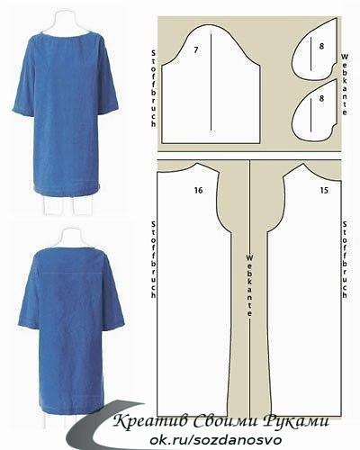 Шъём платье - легко и быстро