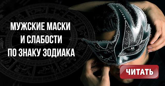 Маски и слабости мужчин разных знаков Зодиака