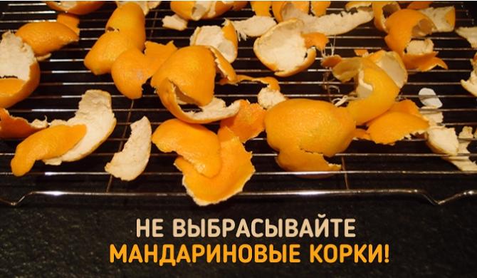 Не выбрасывайте мандариновые корки. У них есть 18 полезных применений