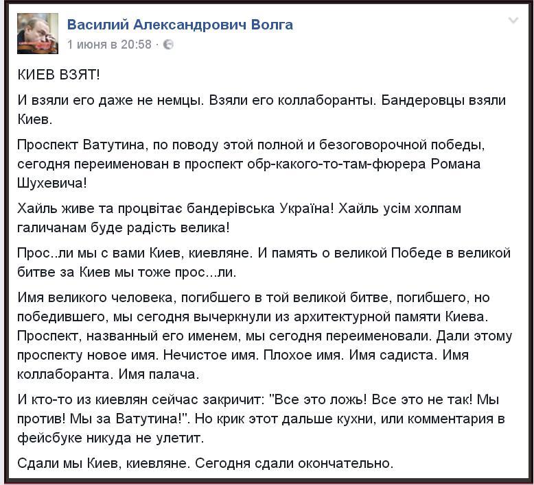 Киев сдан бандеровцам без сопротивления