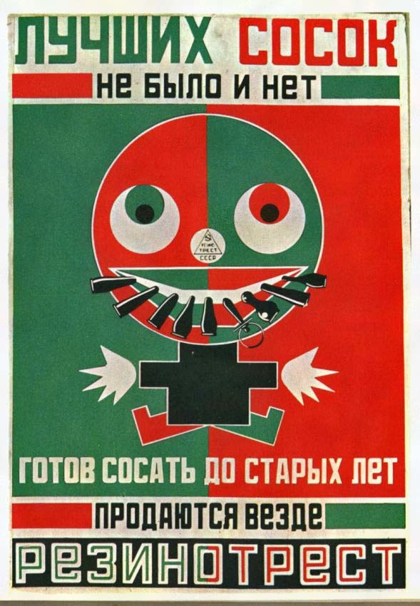 6. Монстр сосок СССР, плакаты, призыв, реклама