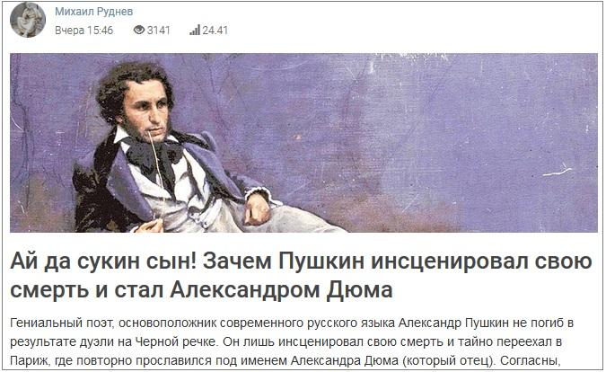 Как Александр Пушкин стал Александром Дюма. Учитель фехтования Гризье (2 статьи)