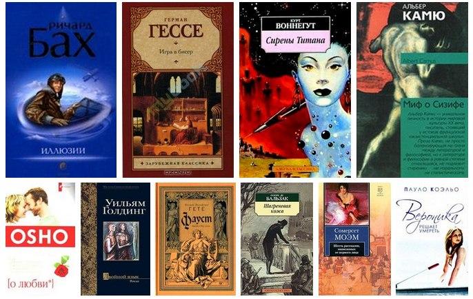 Топ-10 ярчайших романов о смысле жизни!