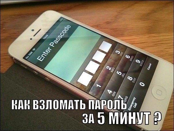 Способ обойти пароль на любом телефоне - взломать смогут даже блондинки!