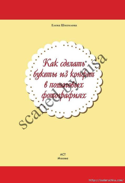 delat_bukety_iz_konfet_2 (476x700, 99Kb)