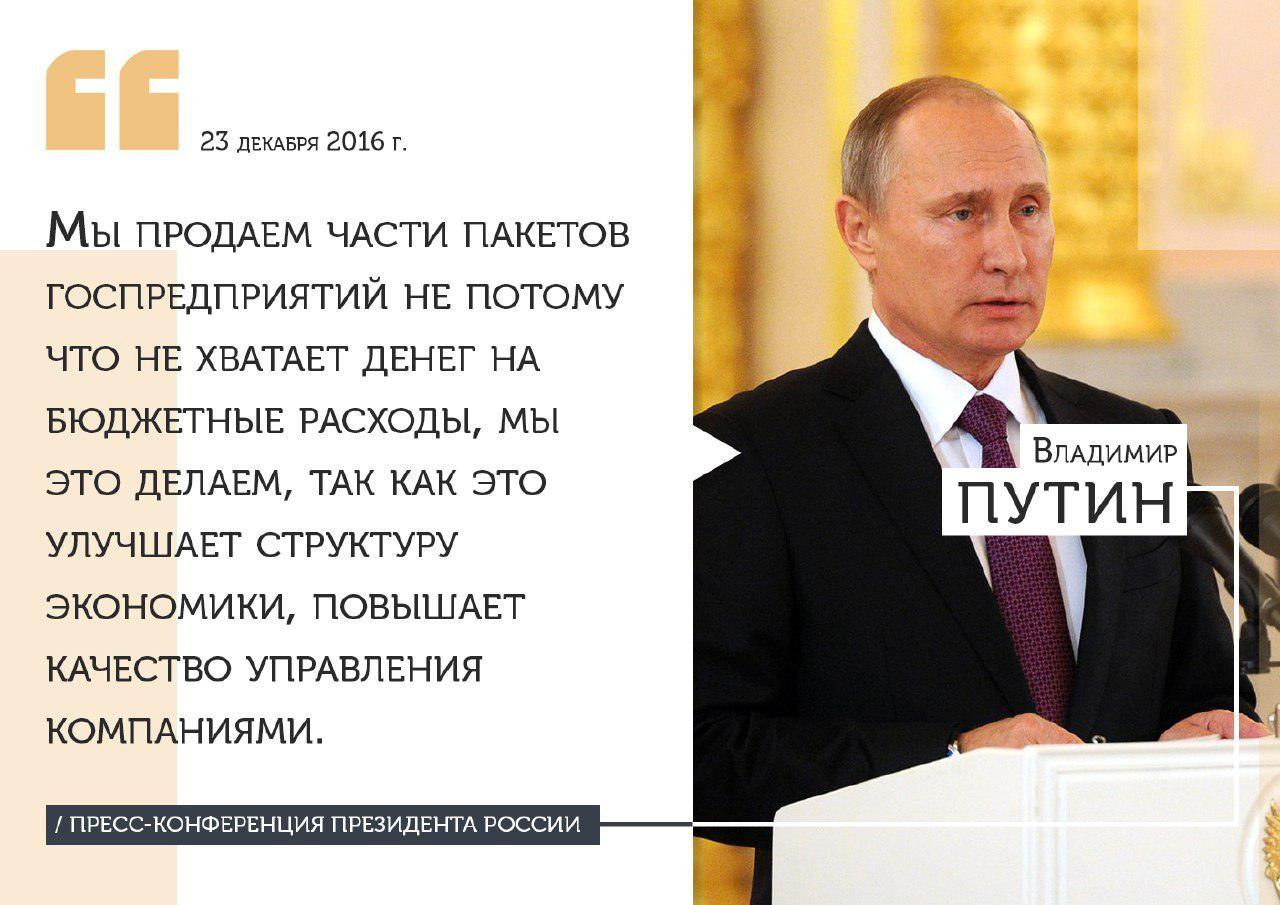 Ключевые цитаты пресс-конференции Президента РФ Владимира Путина 23.12.16