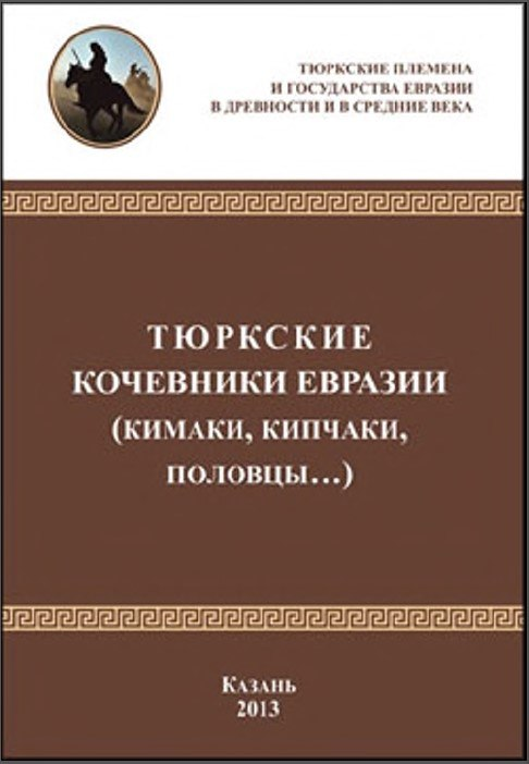 Тюркские кочевники Евразии.( кимаки, кипчаки. половцы...)