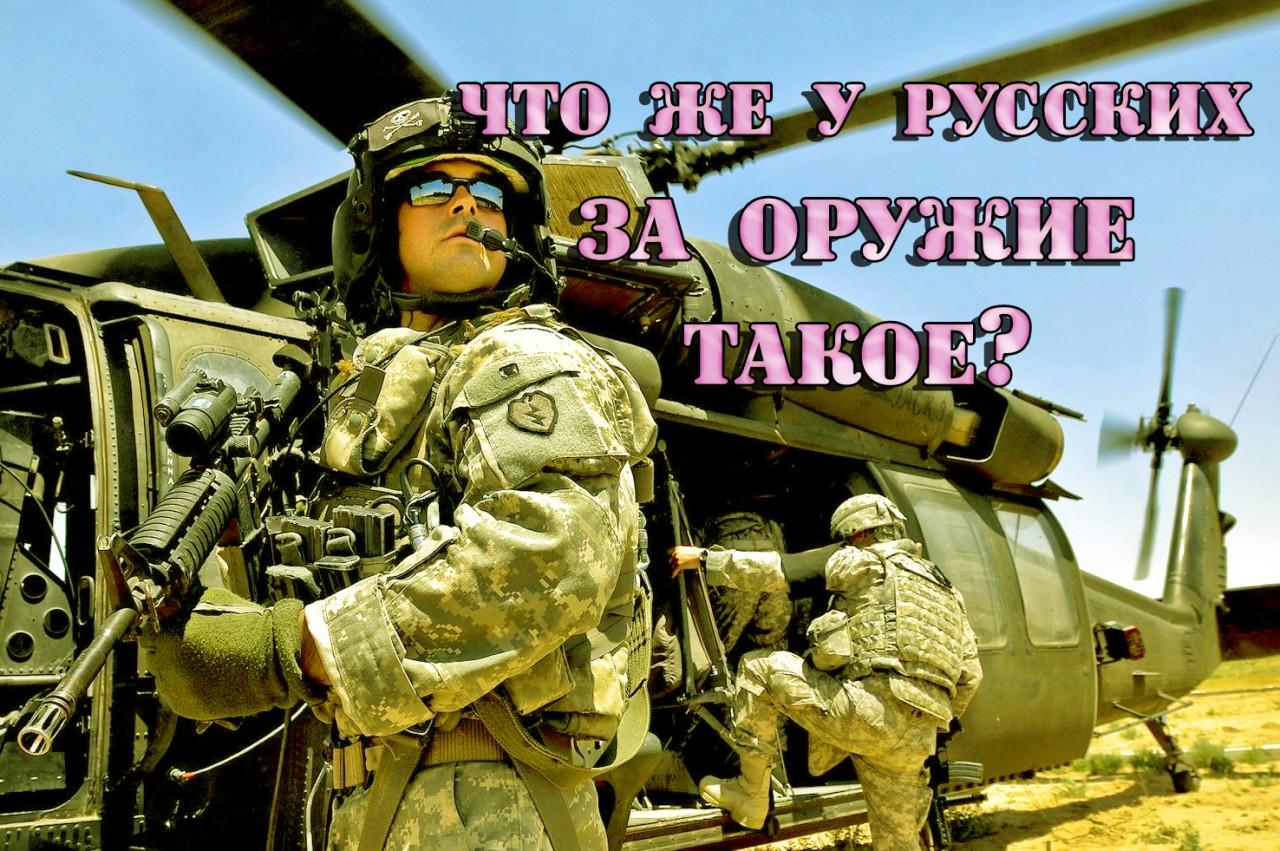 США выставили на посмешище! Американцы до сих пор не знают каким оружием их задавили русские