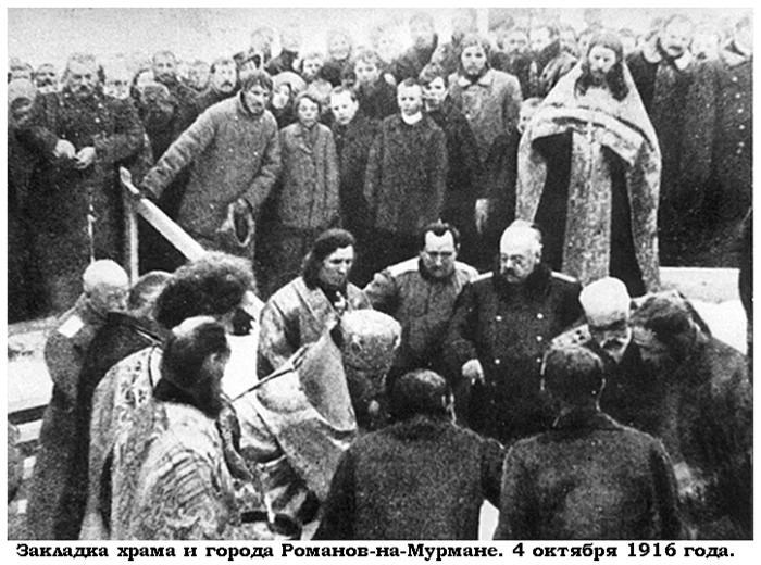 Мурманску 100 лет