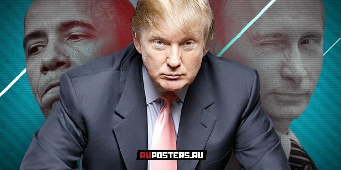 Обама подыгрывает Трампу, но Путин выше этих игр