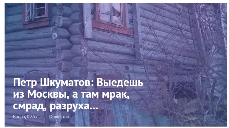 Петр Шкуматов: Выедешь из Москвы, а там мрак, смрад, разруха