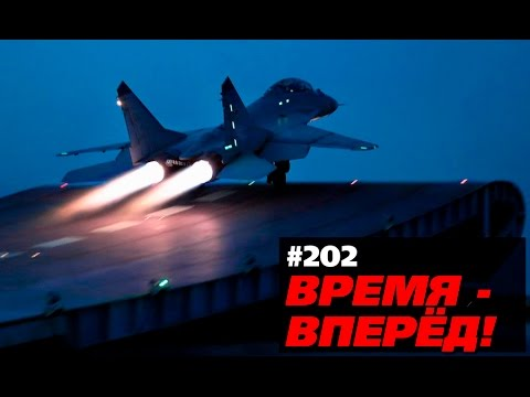 """""""К полёту готов!"""" Время-вперёд! 202"""