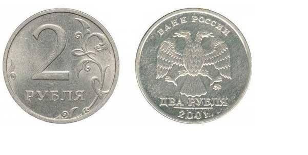 2 рубля 2001 года коллекция, монеты, редкость