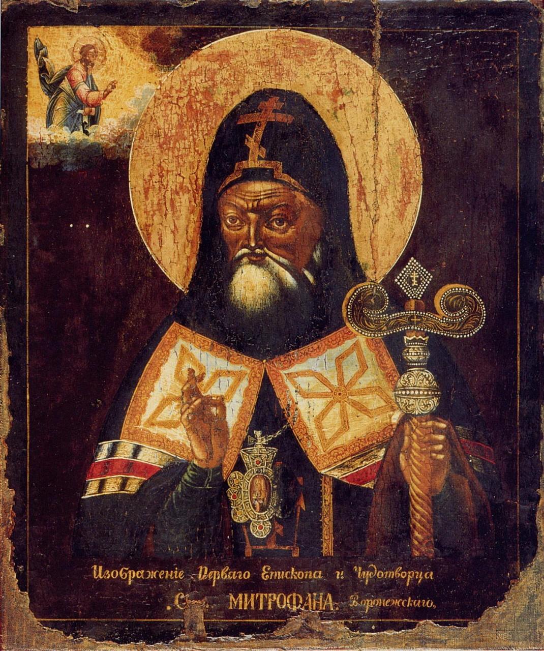 Петр Великий и Святитель Митрофан Воронежский