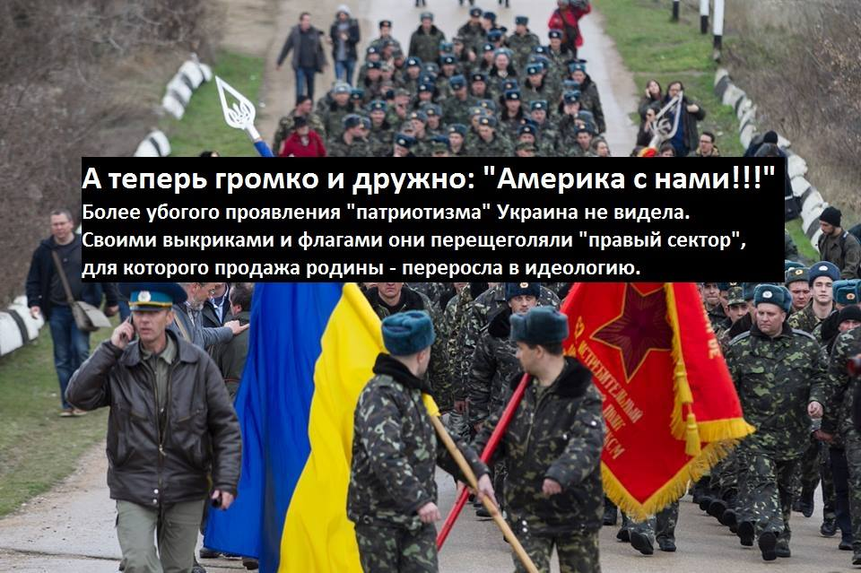 Мамчур «С нами Америка» пригрозил жителям Крыма расправой