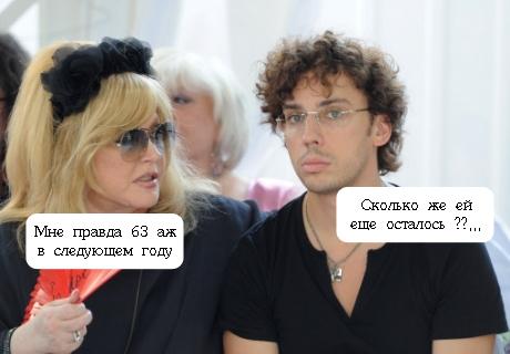 novosti-pro-pugachevu-i-galkina
