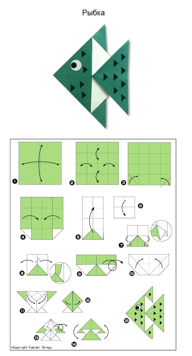 Оригами для детей схемы